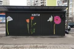 магазин квітів
