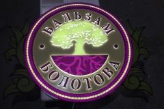 объемный логотип с подсветкой