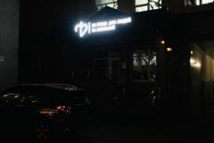 объемные буквы с подсветкой на фасад
