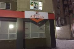 реклама для аптеки