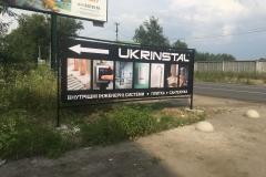 реклама у дороги