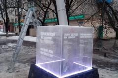 Изготовление мемориала в Краматорске