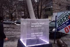 Мемориал в Краматорске