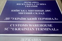 Производство табличек