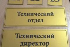 таблички указатели
