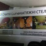Брендирование автомобиля для компании Demi-Lune