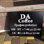 Световая табличка для кафе