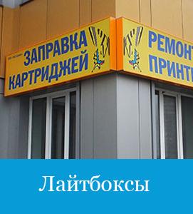 Лайтбоксы Киев